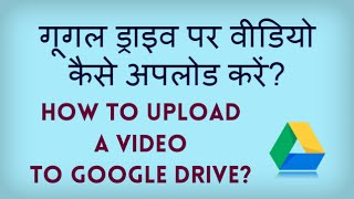 Google Drive in Hindi. How to upload, host and share a video from Google Drive? Hindi video