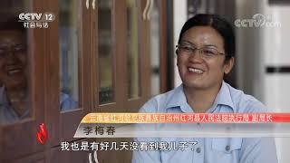 《道德观察(日播版)》 20191201 边疆执行日记(下)| CCTV社会与法