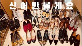 패션바이어의 신발장 명품슈즈 부터 데일리 슈즈까지, …