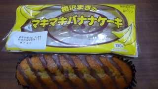 新潟ローソン限定 相沢まき マキマキバナナケーキ.
