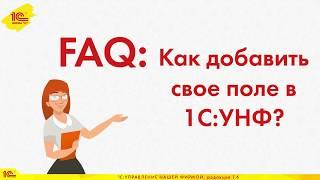 FAQ: Как добавить свое поле в 1С:УНФ