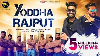 Dk Thakur : Yoddha Rajput | Rahul Rajput | RAHUL KHTTA SONG | New Rajput Songs 2020 | Dk 2020