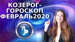 КОЗЕРОГ - ГОРОСКОП на ФЕВРАЛЬ 2020. Астрологический прогноз для КОЗЕРОГА на февраль 2020