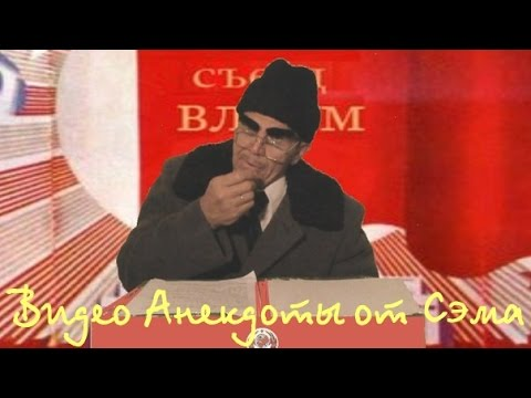 Анекдоты про Брежнева . - 1000000 анекдотов