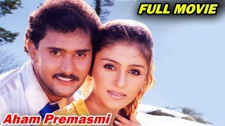 Aham Premasmi - ಅಹಂ ಪ್ರೇಮಾಸ್ಮಿ || Kannada Full HD Movie || V. Ravichandran, Ganesh, Sharan