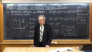 Урок 134. Применения уравнения Бернулли (ч.1)