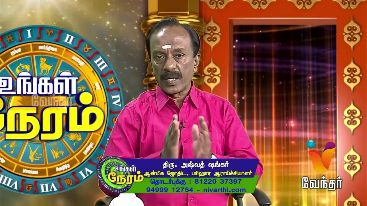 ashwath shankar astrology