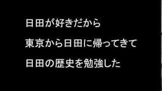 漫画家 久世みずき先生のまほろば日田