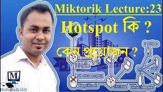 Mikrotik Lecture 23:Basic Step by Step MikroTik Hotspot Configuration
