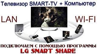 Подключаем телевизор с Smart TV к компьютеру (Wi.Fi - Lan) - LG Smart Share(В этом обзоре, с помощью программы LG Smart Share , подключаем телевизор с Smart TV к компьютеру по (Lan и WI-FI) Проверено..., 2014-03-18T16:33:53.000Z)