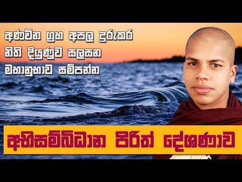 Abisambidana Piritha | Ana Vina Graha Apala Durukarawana Mahanubawa Sampanna Pirith Deshanawaki