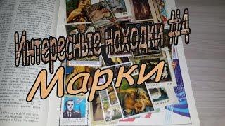 Находки на свалке#4 Филателия, Почтовые марки