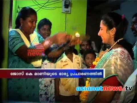 Kerala Election 2014 : Nisha Jose (wifeof Jose K Mani )camapign start for Jose K Mani