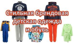 Брендовая детская одежда.  Детская одежда интернет магазин(https://ad.admitad.com/goto/cf77f48d5374c2b8e96e5b08c21503/- это адрес интернет магазина НИЛЬС. В Москве открылся новый интернет мага..., 2014-10-24T21:47:04.000Z)
