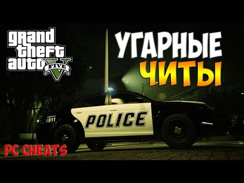 GTA 5 PC - Угарные Читы ( PC Cheats, 60 FPS )