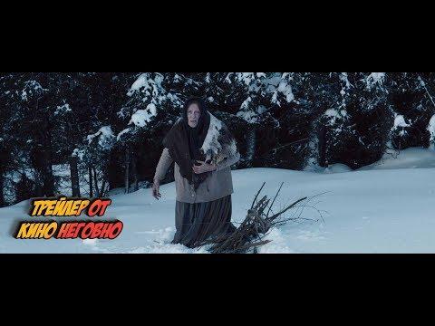 Русский трейлер - Ведьмы