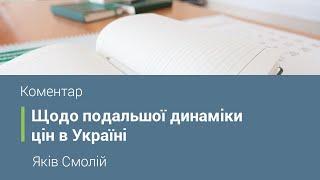 Коментар Голови НБУ Якова Смолія щодо подальшої динаміки цін в Україні