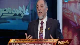 على هوى مصر   اللقاء الكامل للدكتور عبد الهادي القصبي يكشف خلاله كواليس قانون الجمعيات الأهلية