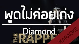 พูดไม่ค่อยเก่ง | Diamond | THE RAPPER [Beat] | TanPitch