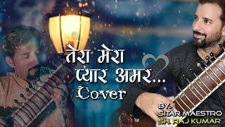 TERA MERA PYAR AMAR|Cover by Sitar Maestro Sh.Raj Kumar|Asli Naqli|1962|Evergreen Hindi Songs