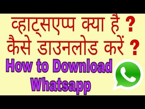 Whatsapp download karna hai Whatsapp kaise Download Kare ? व्हाट्सएप्प चालू करें