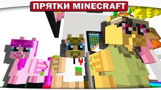 ШКАФ ФИРАМОНА - ПРЯТКИ МАЙНКРАФТ #138