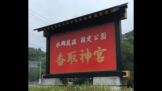 最強のパワースポット 千葉 香取神宮に行ってきました。本殿周りの御神木と、三本杉 Katori Jingu Shrine thumbnail