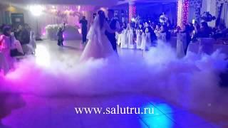 Тяжелый дым на свадьбу – заказать в Самаре и Тольятти.