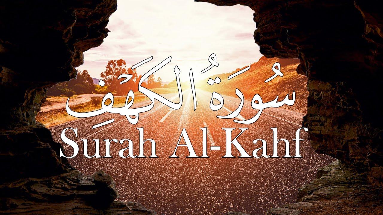 القرآن الكريم/سورة الكهف كاملة  تلاوة هادئة تريح الاعصاب باجمل الاصوات Surah Al-Kahf Full