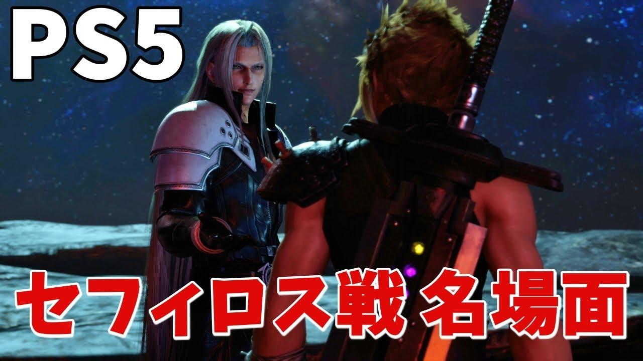 【PS5版FF7リメイク】FF7で一番カッコイイ戦闘シーンをPS5版で高グラフィックでみる!!【FF7インターグレード】