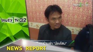 กาฬสินธุ์ จับผู้ใหญ่บ้านฆ่า น้องโสน | 04-04-59 | ไทยรัฐเจาะประเด็น | ThairathTV