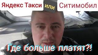 Где больше заработок в эпоху карантина? В Яндекс такси или в Ситимобил? Воронеж