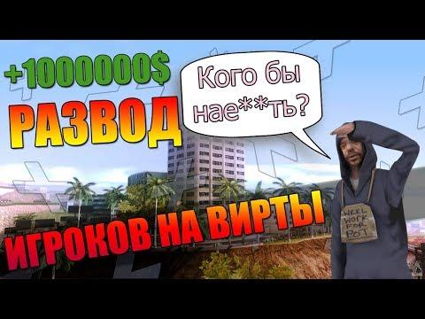 ОБМАН ИГРОКОВ НА ВИРТЫ В SAMP НА MORDOR RP  -  SAMP MOBILE НА ТЕЛЕФОН ANDROID