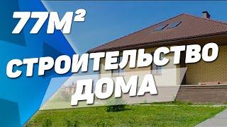Строительство дома в Белгороде. Строй Дизайн 77 м2 на участке 25 соток