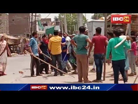 Bhind News Madhya Pradesh : दो गुटों में खूनी संघर्ष | जमकर चली लाठियां.. देखें