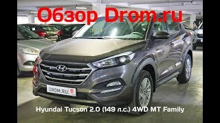 Hyundai Tucson 2018 2.0 (149 к. с.) MT 4WD Family - відеоогляд