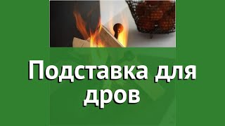 Подставка для дров (Firewood) обзор HG-01 бренд Firewood производитель Firewood (Россия)
