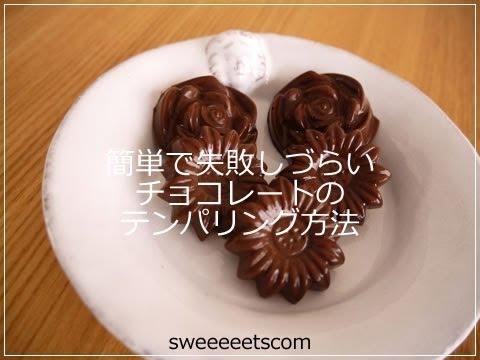 簡単で失敗しづらいチョコレート...