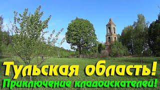 видео Тульская область