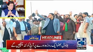 News Headlines  500pm  15 Dec 2019  24 News Hd