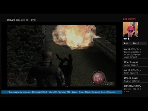 Resident Evil 4 PRO/ Прохождение с 1 ХП /часть 2