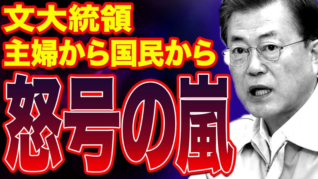 【韓経済】国はお前のものか!!