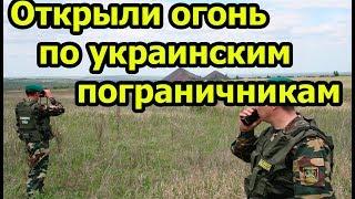 Россия открыла огонь со своей территории по украинским пограничникам