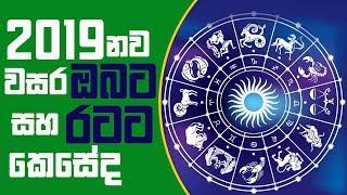 Piyum Vila | 2019 නව වසර ඔබට සහ රටට කෙසේද | 01-01-2019 | Siyatha TV Thumbnail