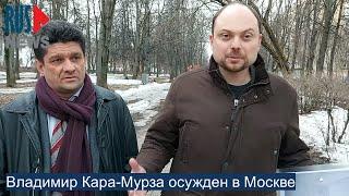 ⭕️ Владимир Кара-Мурза осужден в Москве