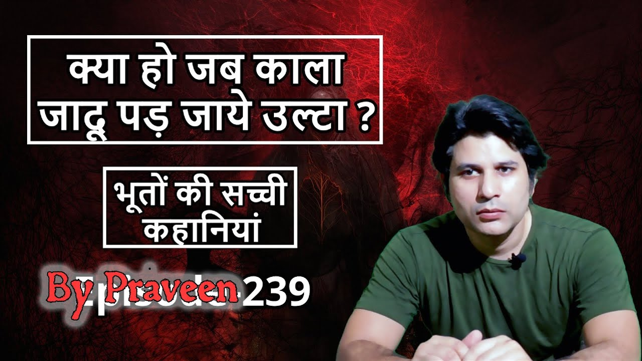 Real Horror Stories in Hindi. Ghost Stories. Episode 239. Hindi Horror Stories.