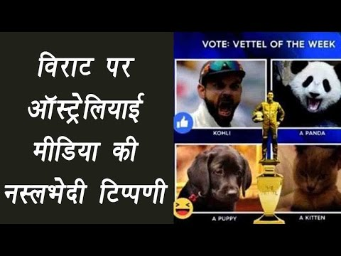 Virat Kohli compared to Animals by Aussie media | वनइंडिया हिन्दी