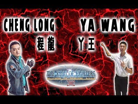 KOF2002 // Cheng Long 程龙 vs Jessy ` (Ya Wang) 丫王 // FT10 // 07/01/2018