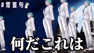 無限に笑えるジョー・力一の3D芸【にじさんじ / 切り抜き】