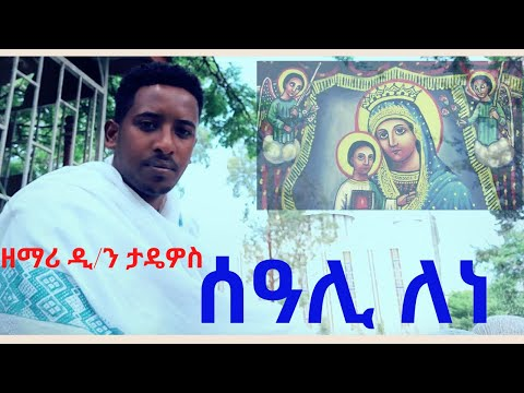 New Ethiopian Orthodox Tewahedo Mezmur ሰዓሊ ለነ (seali lene )BY Zemari D/n Tadewos Awugchew